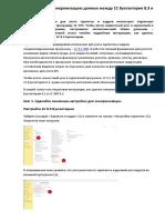 2427_1s_bukhgalteriya_8.3_sinkhronizacziya.pdf