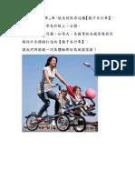 創意親子自行車