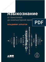 Alpatov_V._Bibliotekapostnauki._Yazyikoznanie_Ot_Aristote.a4