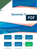Занятие 7.pdf