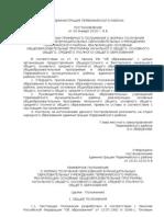 Постановление администрации Первомайского района от 20.01.2010 N 8