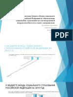 Характеристика расходов бюджета Фонда социального страхования Российской Федерация.pptx