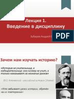 1. Введение в Историю Беларуси_afd9231511c285bae56acbcc0701fc70