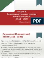 3. Белорусские земли в составе Речи посполитой_3d7be9fbace7cdc271bf952fcadd66cc