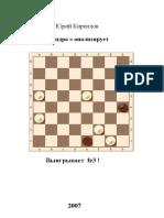 Кириллов Тундра анализирует