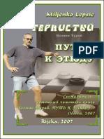 Лепсиц Путь к этюду.pdf