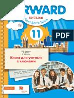 Verbitskaya_English_baza_Kniga_dlya_uchitelya_11_klass.pdf