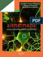 ბიოლოგია.pdf