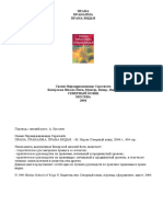 niradzananda-01.pdf