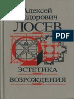 A_F_Losev_-_Estetika_Vozrozhdenia.pdf