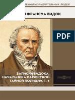 zapiski_vidoka_1hjk