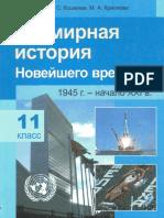istorija-kosmach-11kl-rus-2012 (1).pdf