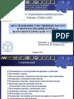 Diplom.Atroshenko-2011