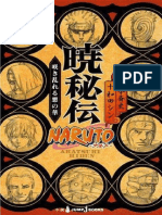 Akatsuki Hiden.pdf