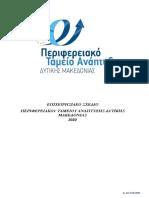 Επιχειρησιακό Σχέδιο Υλοποίησης Δράσεων Του ΠΤΑ Δυτικής Μακεδονίας