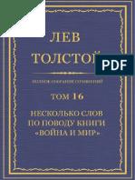 Толстой Л.Н. - ПСС в 90 томах - Том 16. Несколько слов по поводу книги ''Война и мир''
