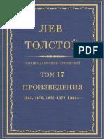 Толстой Л.Н. - ПСС в 90 томах - Том 17. Произведения 1863, 1870, 1872-1879, 1884.pdf