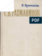 S_V_Rakhmaninov__Bryantseva