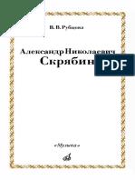 Rubtsova_V_V_Skryabin_1989.pdf