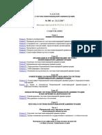 З А К О Н о системе пенитенциарной администрации 2020.docx
