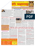 Soneri Maharashtra Articles