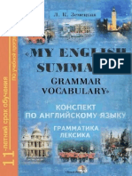 zemeckaya_l_k_my_english_summary_grammar_vocabulary_konspekt.pdf