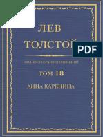 Толстой Л.Н. - ПСС в 90 томах - Том 18. Анна Каренина