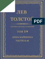 Толстой Л.Н. - ПСС в 90 томах - Том 19. Анна Каренина. Части 5-8