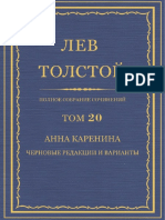 Толстой Л.Н. - ПСС в 90 томах - Том 20. Анна Каренина. Черновые редакции и варианты