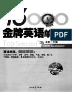 [金牌英语单词王13000].金利.扫描版.pdf