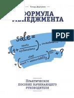 Formula_menedzhmenta.pdf