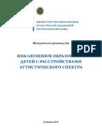 Ghid_Educatie_Incluziva_Autism_rus