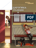 ped69.pdf