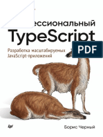 Pof_TypeScript