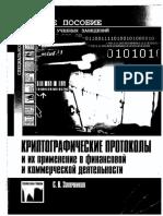 l_1066_65357958.pdf