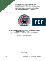 КР  Метод рекоменд Английский язык (1).docx