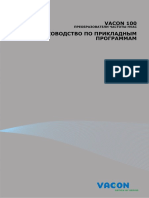 100 hvac - приложен.pdf
