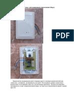 Сенсорный выключатель с дистанционным управлением