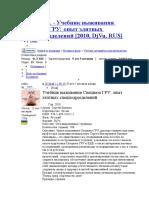 Баленко С. Учебник Выживания Спецназа ГРУ Опыт Элитных Спецподразделений 2010