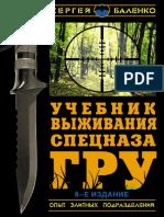 Баленко. Учебник Выживания Спецназа ГРУ2013