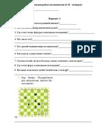В1Контр. работа по шахматам