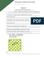 В4Контр. работа по шахматам