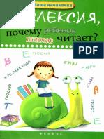 Dislexia_ili_pochemu_rebenok_plokho_chitaet_Voronina_pdf.pdf