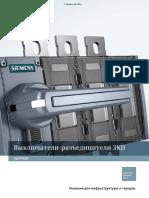 3KD_catalog_RU.pdf