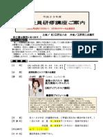 玉野法人会主催_新入社員研修講座