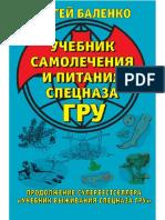 Учебник Самолечения и Питания Спецназа ГРУ.