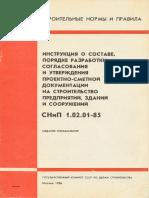 СНиП 1.02.01-85-Инструкция о составе, порядке разработки, согласования и утверждения.pdf
