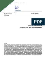 ЕА - 4_02.pdf