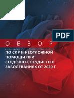 Обзор АНА по СЛР 2020.pdf