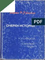 Grekhem_Loren_R_Ocherki_Istorii_Rossiyskoy_I_Sovetskoy_Nauki_1998.pdf